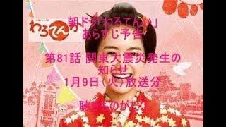 朝ドラ「わろてんか」第81話 関東大震災発生の知らせ 1月9日(火)放送...