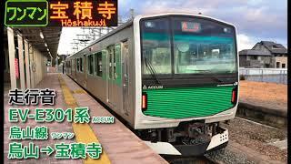 【全区間走行音】JR東日本EV-E301系 烏山線 烏山→宝積寺