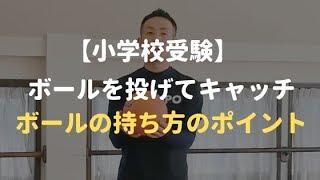 体育家庭教師TOMOSPO HP:https://tomospo.com/ 小学校受験運動ボール投...
