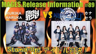 今回のMAGES.Release Informationは「第2回 Stand-Up! Records 下剋上?アイドルバトル!」 前回王者「純情のアフィリア」と2ndシングルを発売する「Pretty Ash」が ...