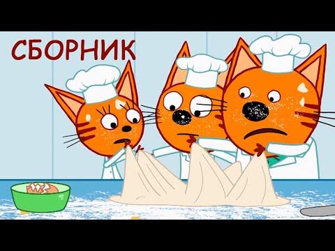 Три Кота | Сборник свежайших серий | Мультфильмы для детей 😎⚽🚀