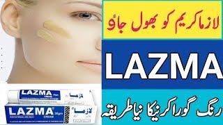 Lazma cream side effects benefits and uses | rang gora karne ka asan tarika
