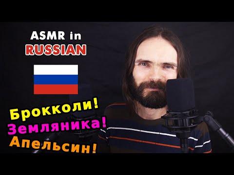 ASMR French man makes you fall asleep in Russian (расслабление, асмр на русском)