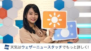 お天気キャスター解説 2月18日(日)の天気