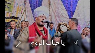 الشيخ عاطف الهوى | (يا حيات الروح ) 2020