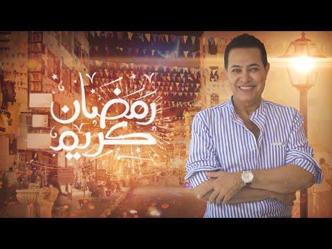 Hakim - Ramadan Kareem Video Lyrics 2021 l حكيم - رمضان كريم 2021