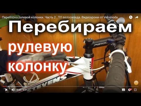 Переборка рулевой колонки. Часть 2 . ТО велосипеда.  Видеоуроки от Velomoda.