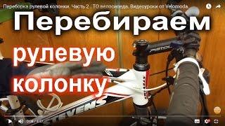 переборка рулевой колонки. Часть 2 . ТО велосипеда.  Видеоуроки от Velomoda