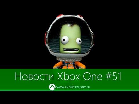 Новости Xbox One #51: Обратная совместимость, Xbox One Mini, новый эксклюзив Press Play
