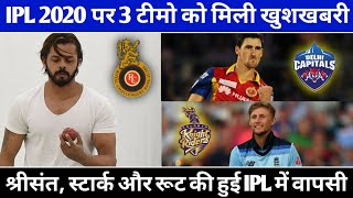 IPL 2020 : THESE 3 PLAYERS RETURN IN IPL 2020 WITHOUT GOING TO THE AUCTION TABLE