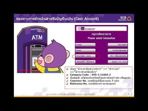 How to deposit cash collateral for Cash Account