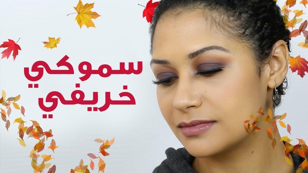 Fall smokey eye سموكي خريفي