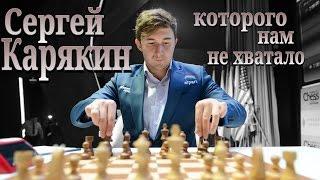 Сергей Карякин, которого нам не хватало. Партия Карякин - Топалов Шамкир 2017