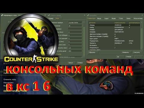 видео: ★Консольные команды для counter-strike 1.6★