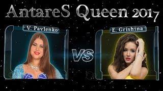 Pavlenko vs Grishina ⊰⊱ Bellydancebattle AntareS Queen '17.