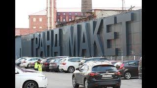 Смотреть видео Музей «Гранд Макет Россия» онлайн
