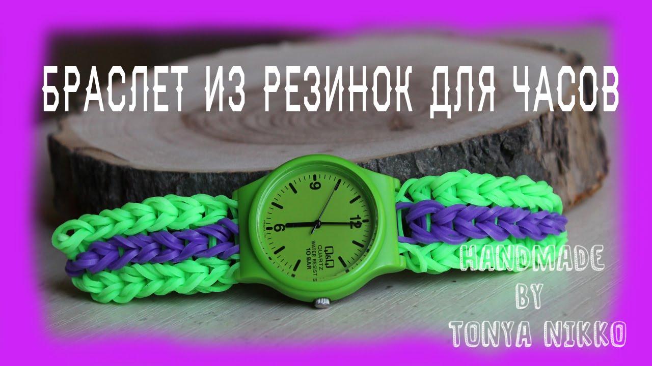 Плетение браслетов из резинок с часами