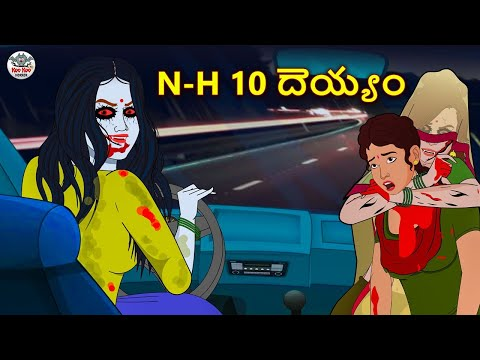 Telugu Stories - N-H 10 దెయ్యం - Telugu Horror Stories | Telugu Kathalu | Telugu Stories