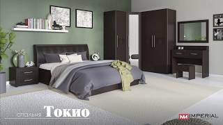 Обзор спальни Токио | Фабрика Мебели Империал