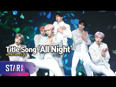6명의 천사 아스트로가 전하는 고백 All Night ASTRO Show Case Title Song All Night