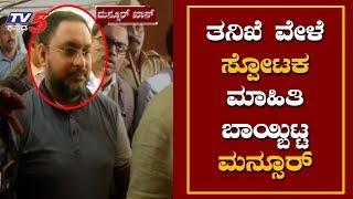 ತನಿಖೆ ವೇಳೆ ಸ್ಪೋಟಕ ಮಾಹಿತಿ ಬಾಯ್ಬಿಟ್ಟ ಮನ್ಸೂರ್   IMA Jewels   Mansoor Khan   TV5 Kannada