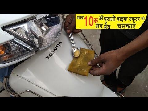 10 रुपये में पुरानी बाइक स्कूटर कार को नए जैसा चमकाए Best Polish For Bike  ,Car,Scooter in low Price
