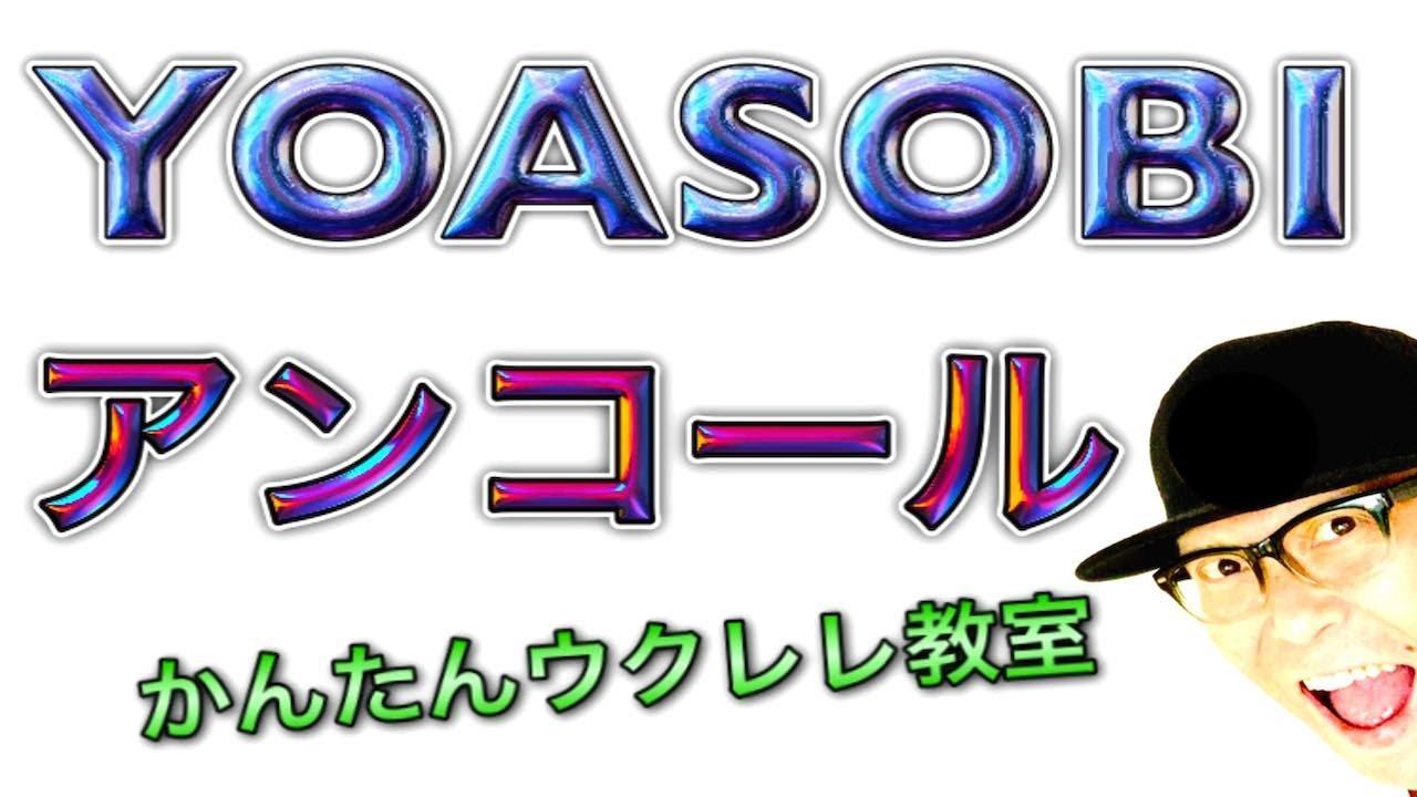 『アンコール』YOASOBI【ウクレレ 超かんたん版 コード&レッスン付】 #GAZZLELE