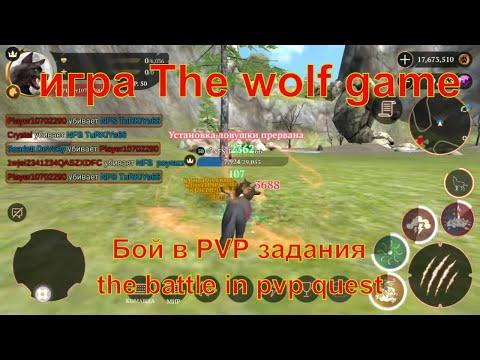 The Wolf игра Бой в PVP задания  The Battle In Pvp Quest игры Game Волк Pvp Online Simulator Champio