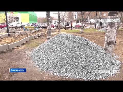 Во Владивостоке благоустраивают Сквер ветеранов