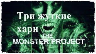 """Обзор фильма Проект """"Монстр"""" (2017)"""