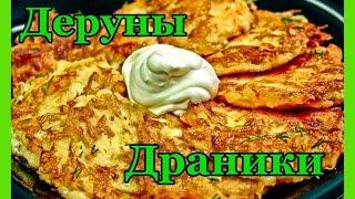 ДРАНИКИ (ДЕРУНЫ) из Картофеля Как Приготовить Вкусные Драники #Рецепт