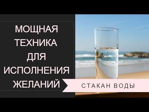 Как загадывать желание на стакан воды