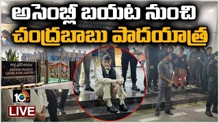 Chandrababu Naidu Live | AP Assembly Outside  Live