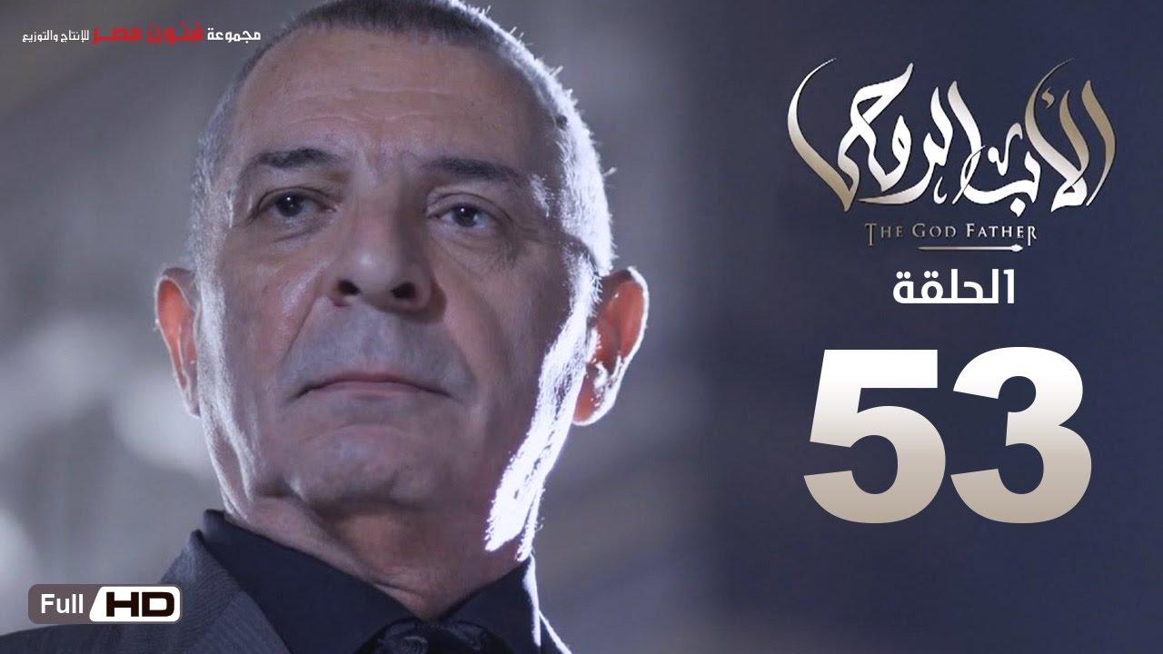 مسلسل الأب الروحي HD الحلقة 53