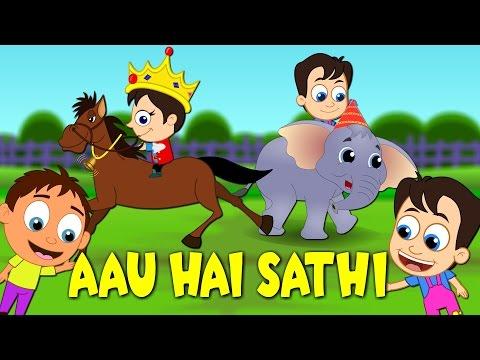 AAU HAI SATHI | आउहैसाथी | Nepali Nursery Rhymes - Nepali Balgeet