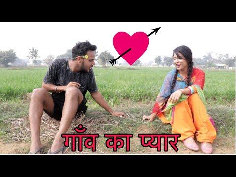Desi Vilaage Funny Love Story    गाँव का प्यार    ऐसा विडियो नहीं देखा होगा    Funny    Comedy  