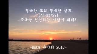 Download Lagu KECW Group Sam 시편 23편 사투리 낭송 mp3