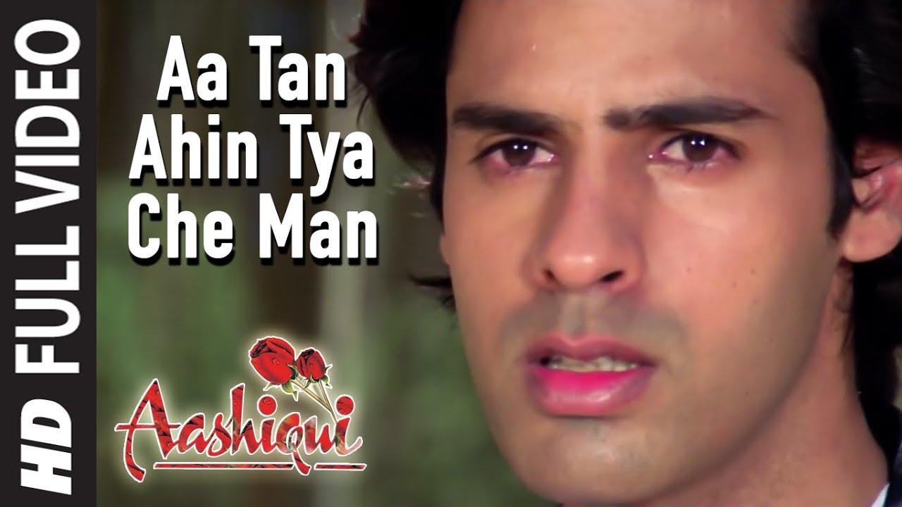 Aa Tan Ahin Tya Che Man Video Song   Aashiqui (Gujarati)   Rahul Roy, Anu  Agarwal