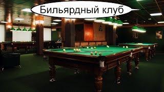 видео Продажа бильярдных столов для снукера в Москве