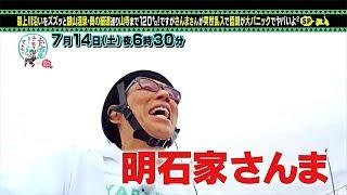 7月14日(土)夕方6時30分放送】 あぁ新緑の山形縦断!最上川から銀山温泉...