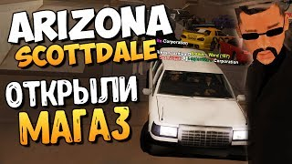 АЛЕКС И БРЕЙН ОТКРЫЛИ МАГАЗИН В САМПЕ! - Arizona Scottdale