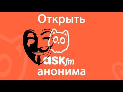 Анонимы в ask.fm: как открыть анонимов в аске