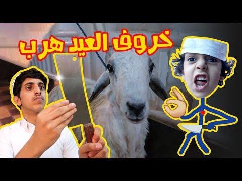 وليد وقصي جابو العيد في العيد thumbnail