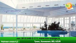 Отель  Bel Azur в Тунисе. Отзывы фото.(Подробнее: http://sun-orange.ru, Мы Вконакте: http://vkontakte.ru/club18356365. --------------------------------- Отель Bel Azur расположен на берегу,..., 2012-11-14T10:25:17.000Z)