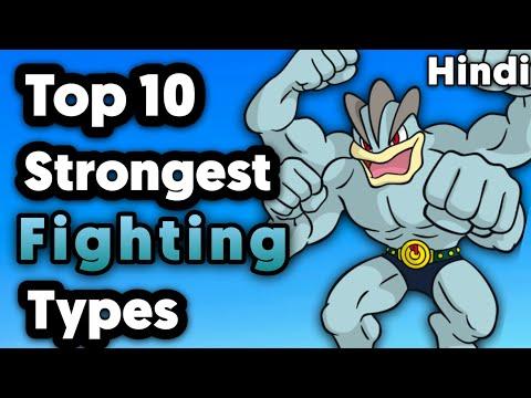 Top 10 Strongest Fighting Type Pokemon In Hindi