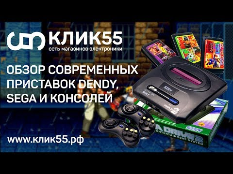 Лучшие копии приставок Sega и Dendy, портативные консоли. Где купить картриджи?