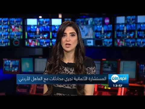 المستشارة الألمانية تجري محادثات مع العاهل الأردني  - نشر قبل 2 ساعة