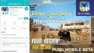 تحميل وتشغيل ببجي موبايل بيتا PUBG Mobile Beta للاندرويد