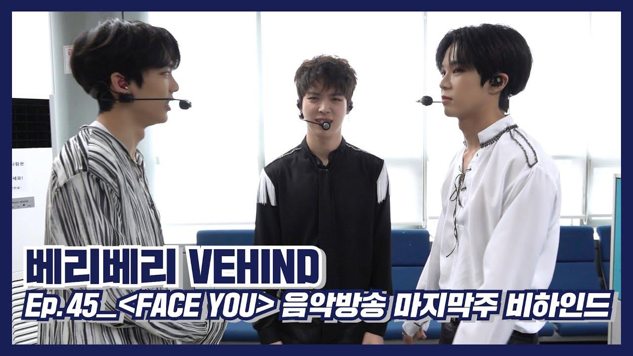 [VE:HIND] 베리베리 'FACE YOU' 음악방송 마지막 주 비하인드