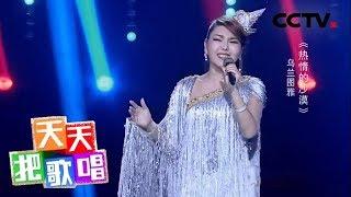 《天天把歌唱》 20190621| CCTV综艺